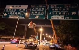 渝北龙头寺道路标杆标牌工程