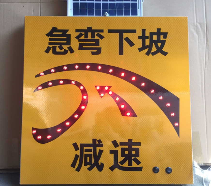 太阳能标牌