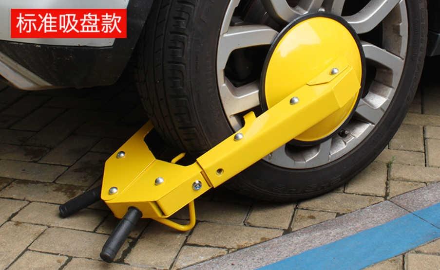 手动轮胎锁
