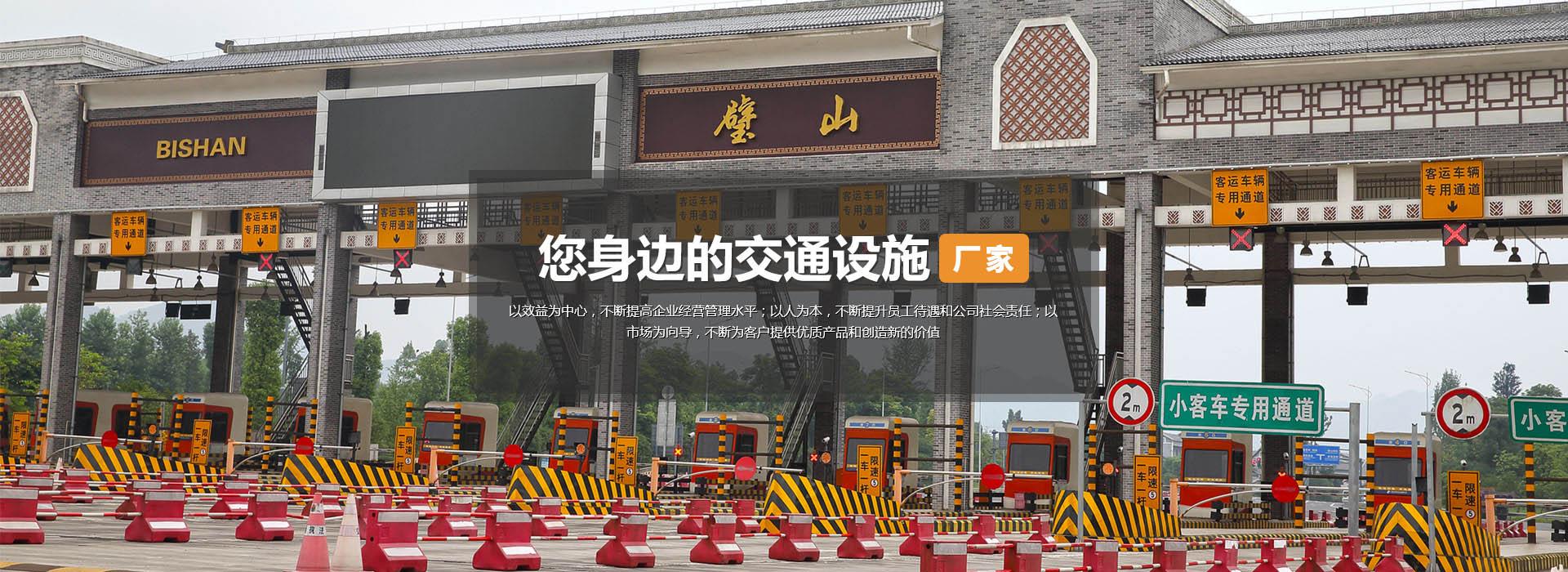 重庆交通标识牌